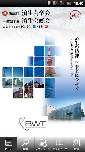 第66回済生会学会 平成25年度済生会総会モバイルアプリ