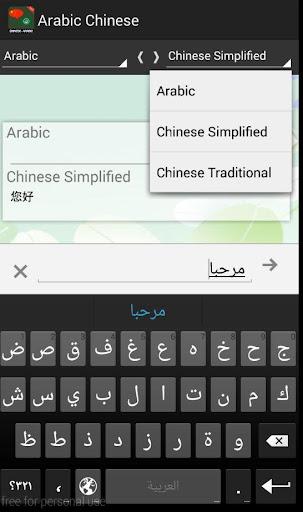 字典 翻译阿拉伯文中国 : مترجم عربي صيني