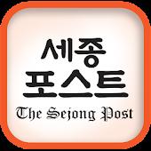 세종포스트, 세종시 1등 신문