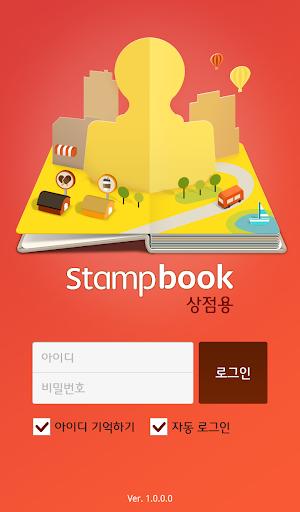 스탬프북 상점용