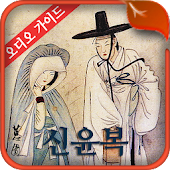 그림 읽어주는 미술관-신윤복 (오디오 가이드)