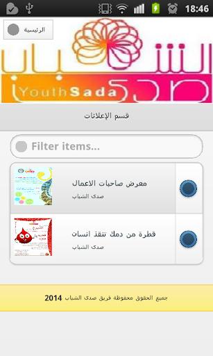 【免費娛樂App】صدى الشباب-APP點子