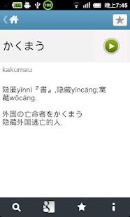 魔王日語詞典 書籍 App-愛順發玩APP