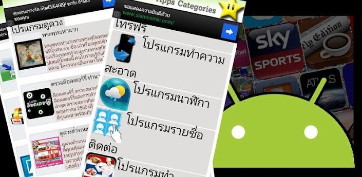 รวมหมวดหมู่แอพ โปรแกรมและเกมส์