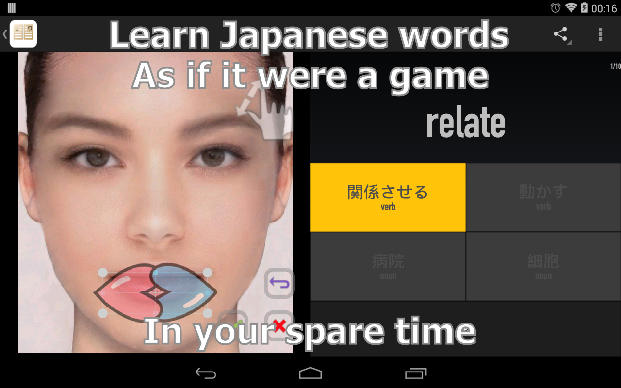 Japanese word listening 10000 - screenshot