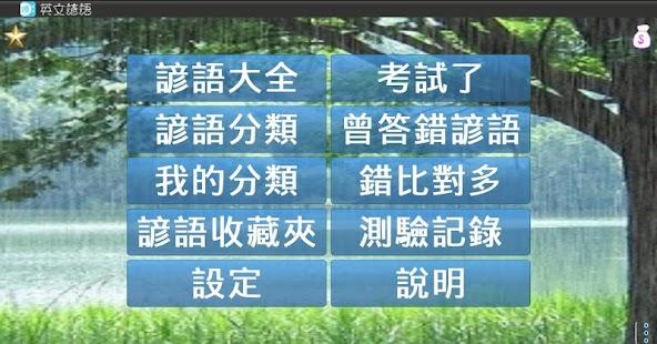 英文諺語4300,中文英文句子對照學習