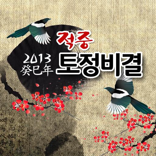 2013東洋占い 生活 LOGO-玩APPs