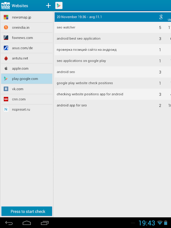 SEO watcher - SERP Tracker app- screenshot