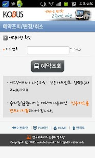 Download 전국고속버스운송조합 (코버스) APK for Android Kitkat