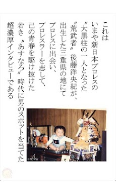 新日本プロレスリング 後藤洋央紀 俺の荒武者道 あすなろ編のおすすめ画像2
