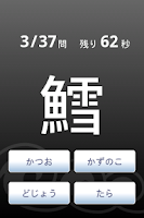 Screenshot of Kanji-SakanaHen-