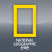 내셔널지오그래픽 한국판 [공식 전자잡지]