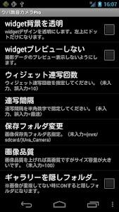 Uva Silent Widget Camera Pro v3.9.5