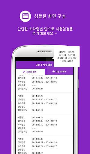 【免費教育App】2014 시험일정 - 50만명이 선택한 앱-APP點子