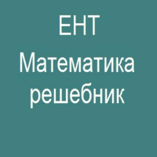 ЕНТ Математика решебник