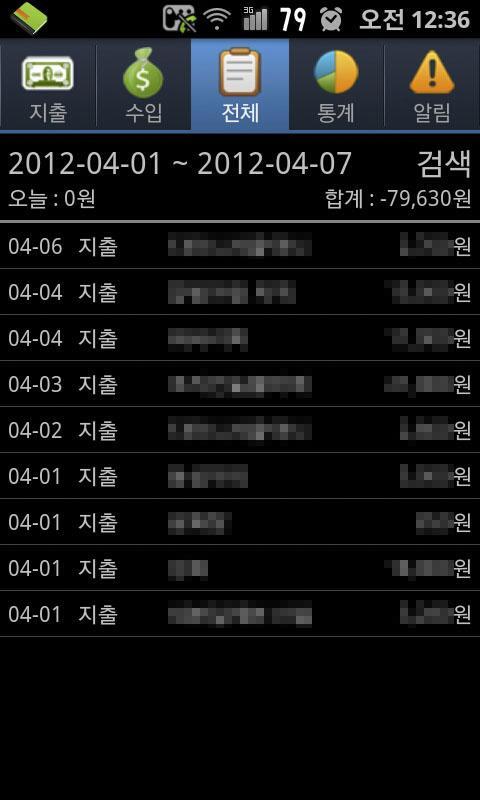 짠돌이 가계부 - screenshot