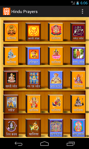 【免費書籍App】Hindu Daily Prayers-APP點子