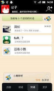 玩免費社交APP|下載爱滔客(Airtalkee) app不用錢|硬是要APP