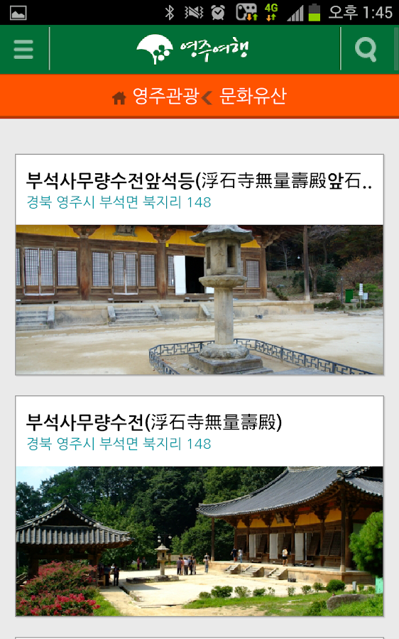 Yeongju Travel - screenshot