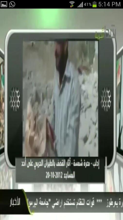 قناة شدا الحرية SHADA TV - screenshot