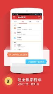 淘小说app下载| 淘小说app安卓版v3.9.2 - 友情手机站