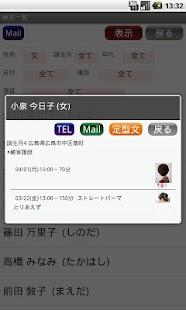 顧客管理☆予約実績 商業 App-愛順發玩APP