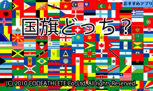 国旗どっち?