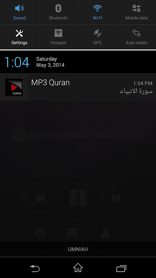 Quran Android- screenshot