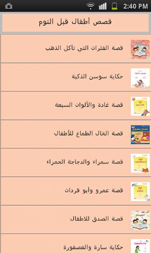 تطبيق قصص اطفال قبل النوم