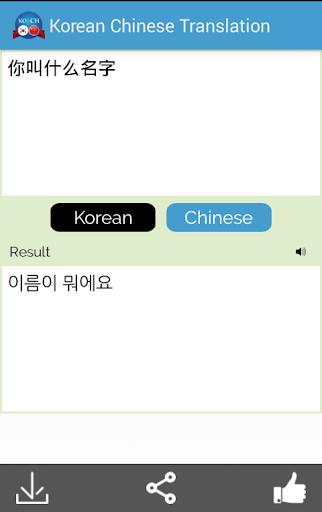 韩国中国翻译