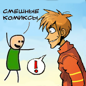 Funny comics in Russian