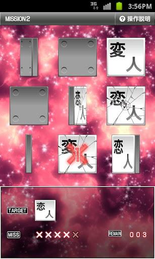 【漢字やマーク 記号の間違い探し】 恋人・変人ゲーム