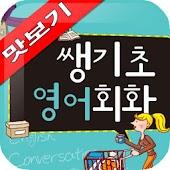 AE 쌩기초 영어회화_맛보기