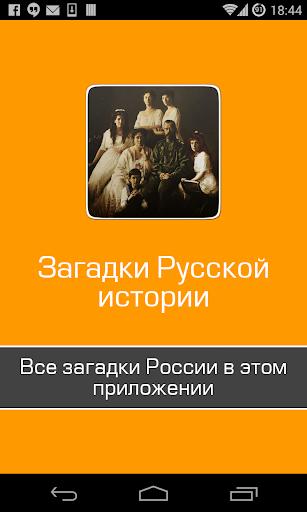 Великие загадки России СССР