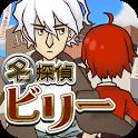謎解き脱出ゲーム 名探偵ビリー 〜宿敵〜 icon