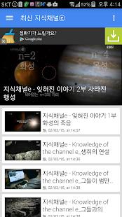 지식채널 영상보기 - náhled