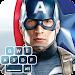 Captain America: TWS Keyboard Icon
