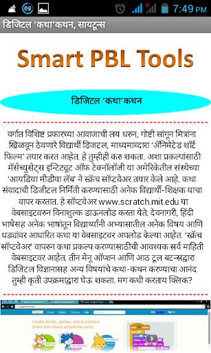 Smart PBL Tools Marathi