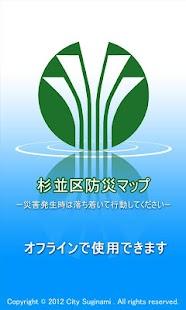 防災マップ- screenshot thumbnail