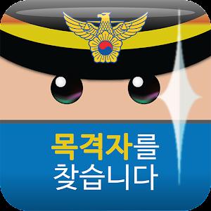 스마트 국민제보 아이콘