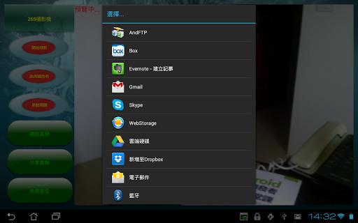 國防布攝影機 攝影 App-愛順發玩APP