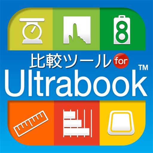 比較ツール for Ultrabook 工具 App LOGO-APP開箱王