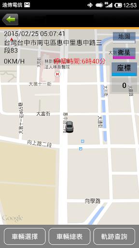 成興GPS