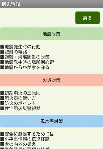 u5c0fu5e73u5e02u9632u707du30deu30c3u30d7 1.5.2 Windows u7528 4