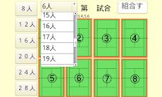 旧)吉田組・テニス対戦組み合わせ生成アプリのおすすめ画像2