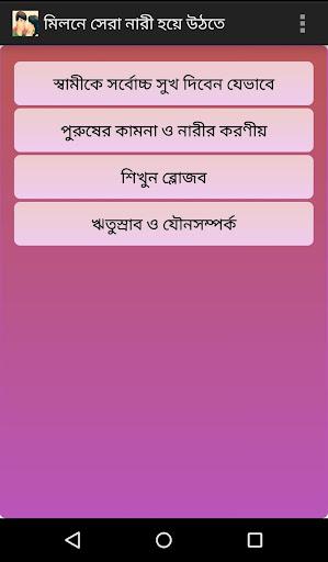 玩健康App|নারীদের যৌন জ্ঞান (সম্পূর্ণ)免費|APP試玩