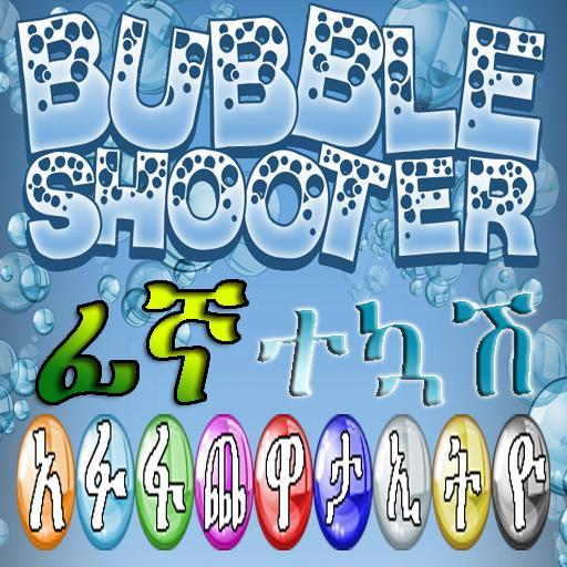 Bubble Shooter Amharic Game LOGO-APP點子