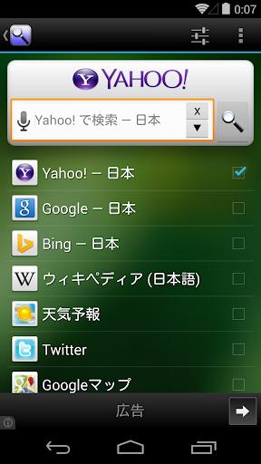 クイック検索ウィジェット (ヤフー、グーグル、…)