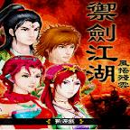 Sword Zhanlu