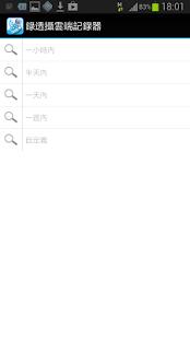 【免費工具App】錄透攝雲端記錄器-APP點子
